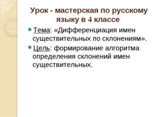 Урок - мастерская по русскому языку в 4 классе Тема: «Дифференциация имен сущ