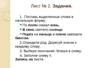 Лист № 2. Задания. 1.Поставь выделенные слова в начальную форму. По полю ска