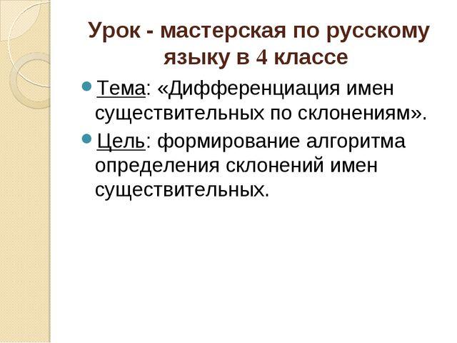 Урок - мастерская по русскому языку в 4 классе Тема: «Дифференциация имен сущ...