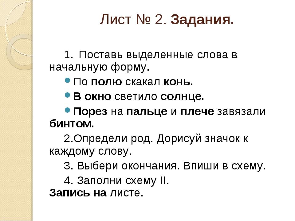 Лист № 2. Задания. 1.Поставь выделенные слова в начальную форму. По полю ска...