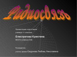 Презентацию подготовила ученица 11 классаса Елистратова Кристина МКОУ Атагайс