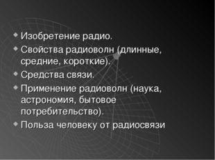 Изобретение радио. Свойства радиоволн (длинные, средние, короткие). Средства