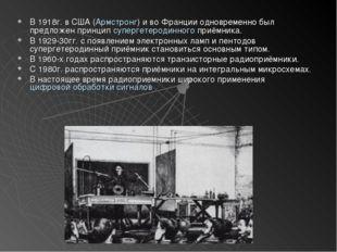 В 1918г. в США (Армстронг) и во Франции одновременно был предложен принцип су