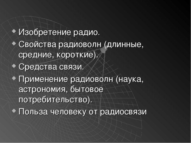 Изобретение радио. Свойства радиоволн (длинные, средние, короткие). Средства...