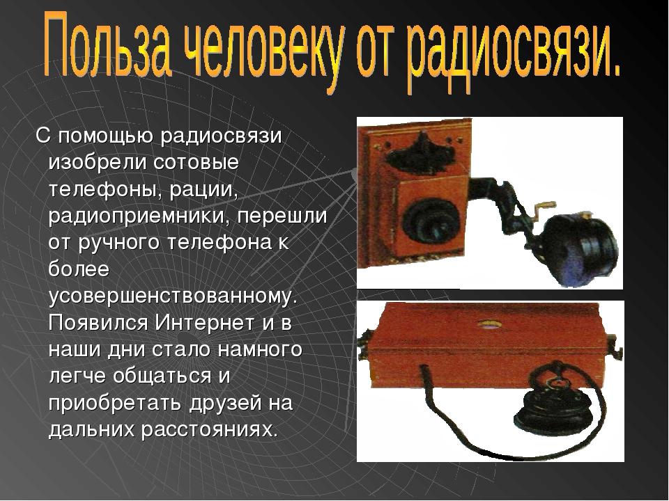 С помощью радиосвязи изобрели сотовые телефоны, рации, радиоприемники, переш...