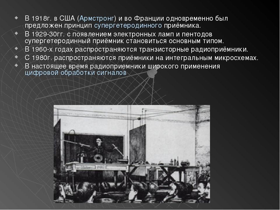 В 1918г. в США (Армстронг) и во Франции одновременно был предложен принцип су...