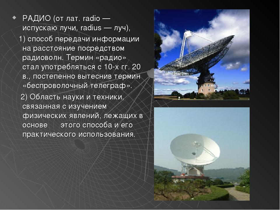 РАДИО (от лат. radio — испускаю лучи, radius — луч), 1) способ передачи инфор...