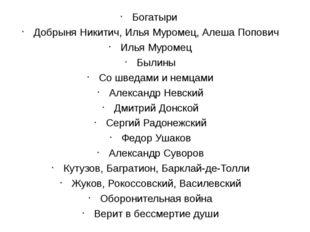 Богатыри Добрыня Никитич, Илья Муромец, Алеша Попович Илья Муромец Былины Со