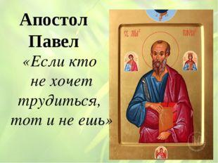 «Если кто не хочет трудиться, тот и не ешь» Апостол Павел