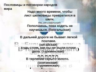 Пословицы и поговорки народов мира Надо много времени, чтобы лист шелковицы п