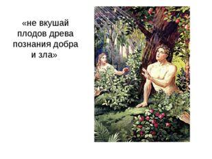 «не вкушай плодов древа познания добра и зла»