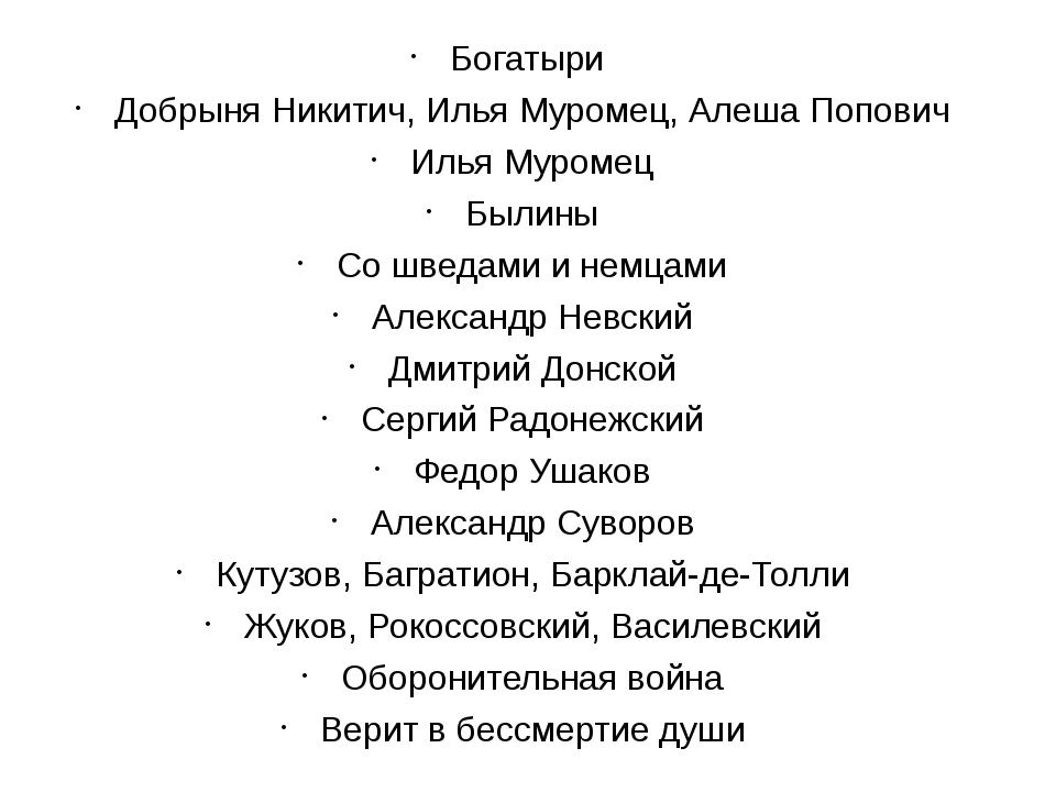 Богатыри Добрыня Никитич, Илья Муромец, Алеша Попович Илья Муромец Былины Со...