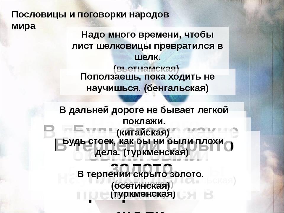 Пословицы и поговорки народов мира Надо много времени, чтобы лист шелковицы п...
