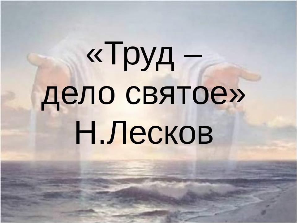 «Труд – дело святое» Н.Лесков