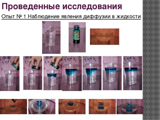 Проведенные исследования Опыт № 1 Наблюдение явления диффузии в жидкости Цель...