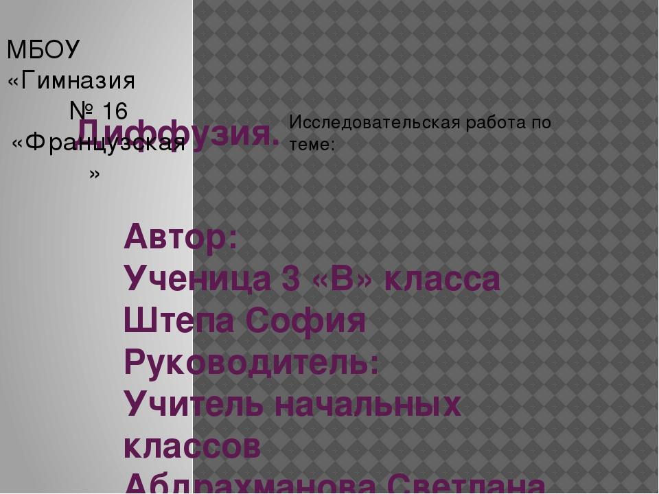 Диффузия. Автор: Ученица 3 «В» класса Штепа София Руководитель: Учитель начал...