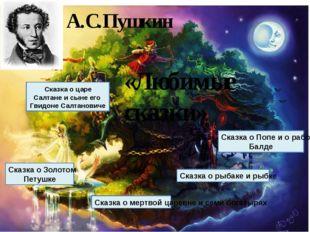 А.С.Пушкин «Любимые сказки» Сказка о царе Салтане и сыне его Гвидоне Салтанов