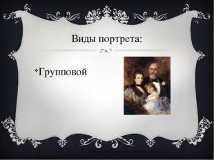 Виды портрета: Групповой К. Маковский - Групповой портрет М.С.Волкова, С.Н.Во