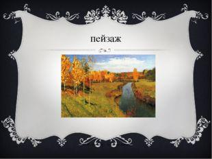 пейзаж И.И. Левитан – Золотая осень