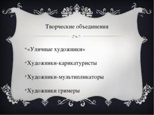 Творческие объединения «Уличные художники» Художники-карикатуристы Художники-