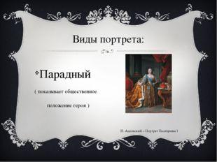 Виды портрета: Парадный ( показывает общественное положение героя ) И. Адольс