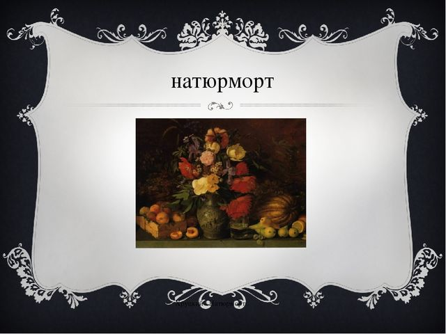 натюрморт Хруцкий - Натюрморт