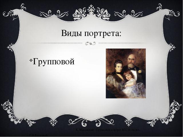 Виды портрета: Групповой К. Маковский - Групповой портрет М.С.Волкова, С.Н.Во...