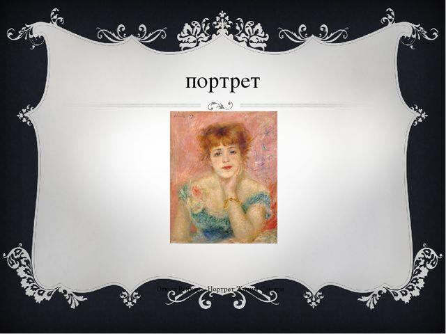 портрет Огюст Ренуар – Портрет Жанны Самари