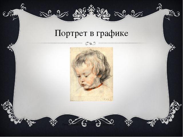 Портрет в графике Питер Пауль Рубенс – Портрет мальчика