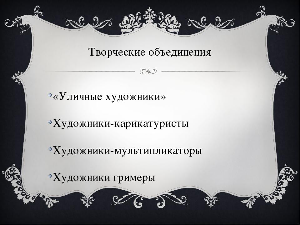 Творческие объединения «Уличные художники» Художники-карикатуристы Художники-...