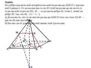 Задача. Все рёбра правильной четырёхугольной пирамидыSABCDс вершино