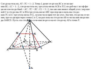 L O А В С D М S S1 T P K Следовательно,AT:TC=1:2. ТочкаLделит от