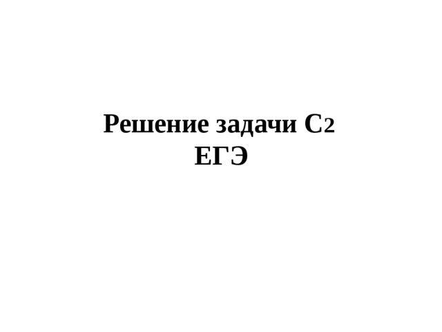 Решение задачи С2 ЕГЭ
