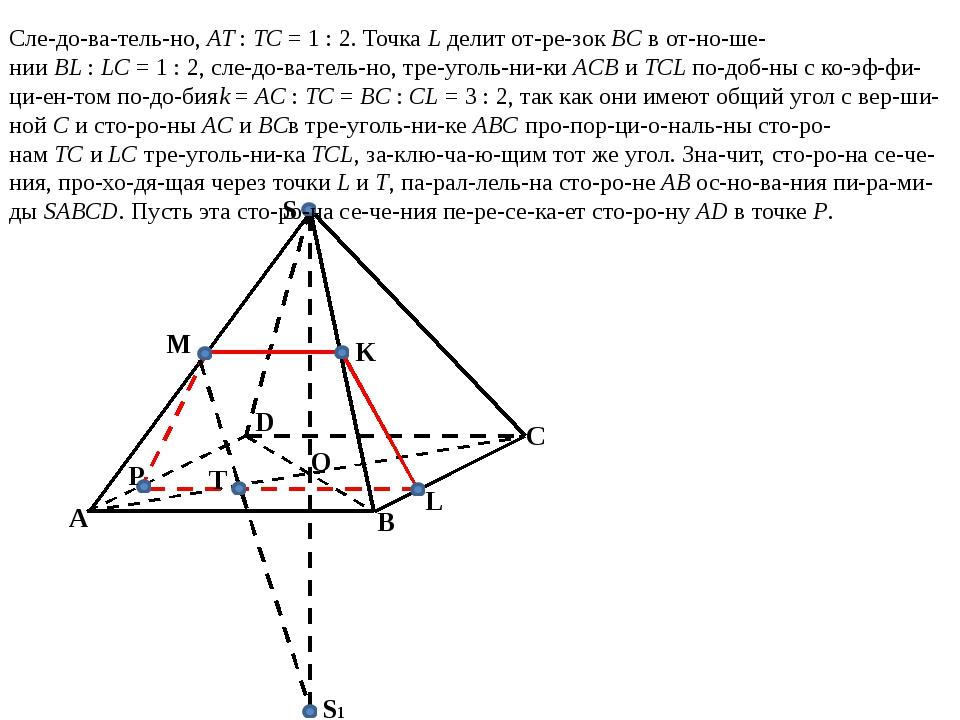 L O А В С D М S S1 T P K Следовательно,AT:TC=1:2. ТочкаLделит от...