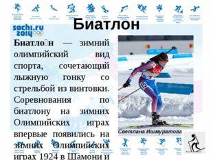 Кёрлинг (англ.curling, от скотс. curr)— командная спортивная игра на ледян
