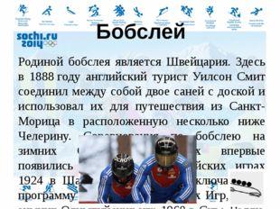 Конькобежный спорт (Скоростной бег на коньках— англ.Speed Skating)— вид с