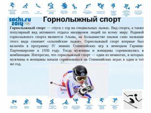 Лы́жное двоебо́рье (англ.Nordic Combined)— олимпийский вид спорта, сочетаю