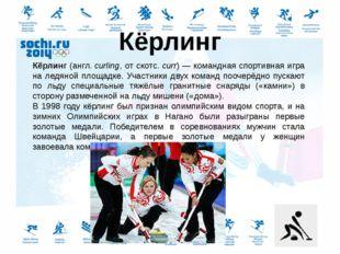 Лы́жные го́нки— гонки на лыжах на определённую дистанцию по специально подг