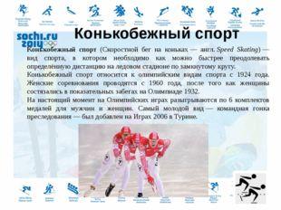 Прыжки на лыжах с трамплина (англ.ski jumping)— вид спорта, включающий пры