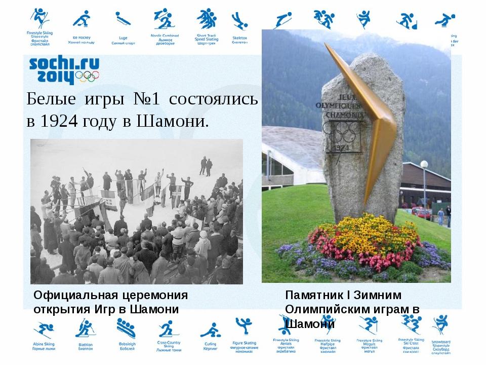 Белые игры №1 состоялись в 1924 году в Шамони. Памятник I Зимним Олимпийским...