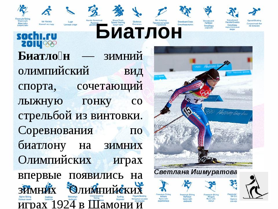 Кёрлинг (англ.curling, от скотс. curr)— командная спортивная игра на ледян...