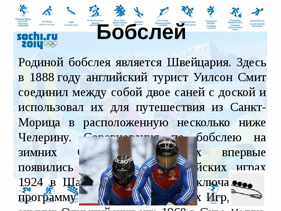 Конькобежный спорт (Скоростной бег на коньках— англ.Speed Skating)— вид с...