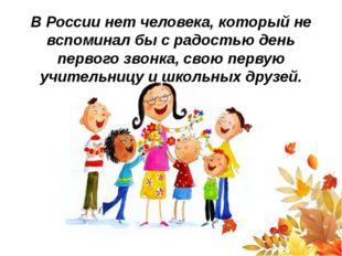 В России нет человека, который не вспоминал бы с радостью день первого звонка