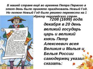 В нашей стране ещё во времена Петра Первого в этот день было принято празднов