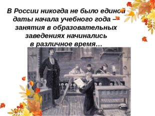 В России никогда небыло единой даты начала учебного года— занятия вобразов