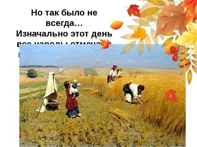 Но так было не всегда… Изначально этот день все народы отмечали как праздник...