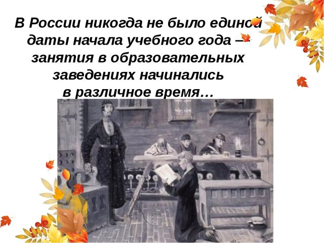 В России никогда небыло единой даты начала учебного года— занятия вобразов...