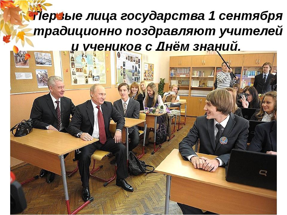 Первые лица государства 1 сентября традиционно поздравляют учителей и ученико...