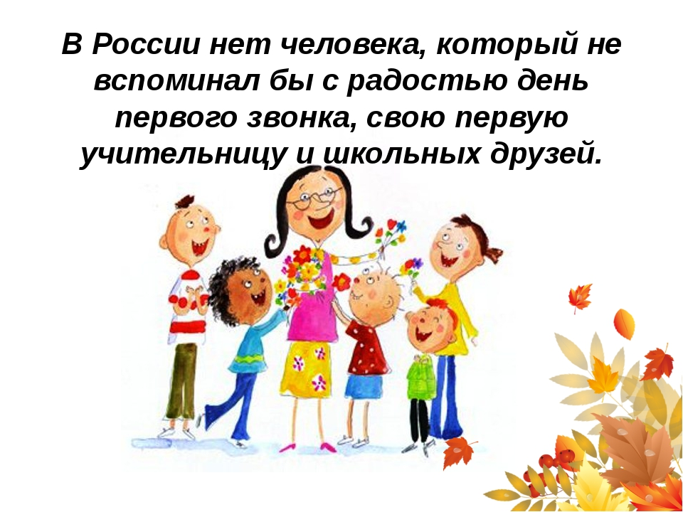 В России нет человека, который не вспоминал бы с радостью день первого звонка...