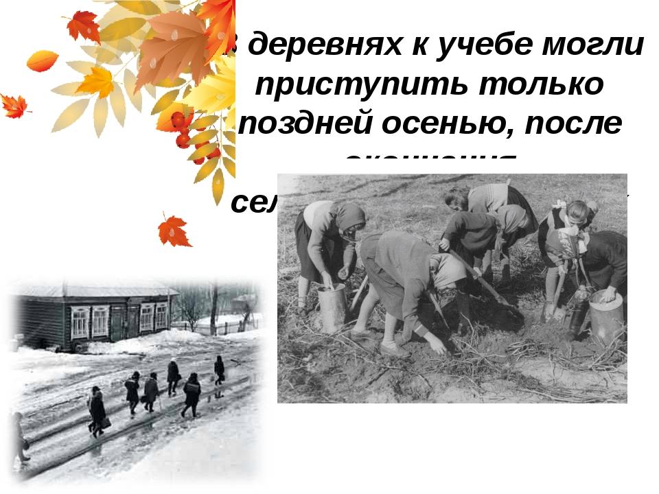 Вдеревнях кучебе могли приступить только поздней осенью, после окончания се...